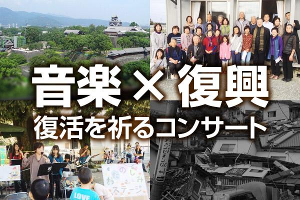 【完了】音楽の「力」で熊本の復興を!