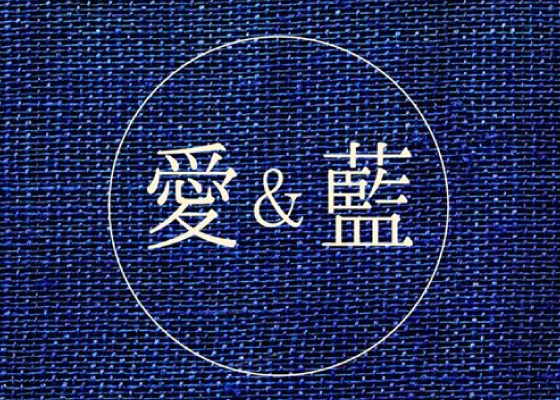 愛&藍 - 「生命」(いのち)通う服をつくりたい