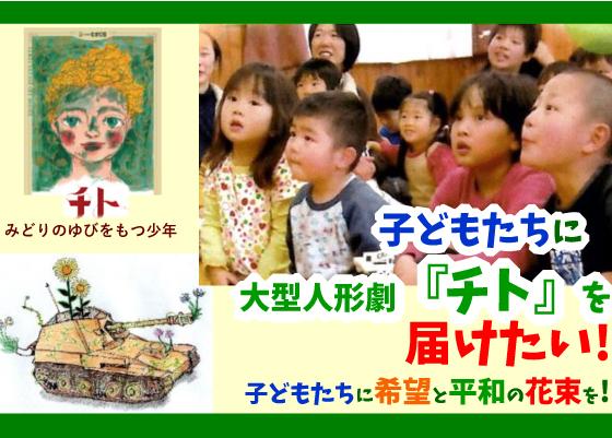 子どもたちに大型人形劇『チト』を届けたい!